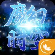 魔幻时空剑心吟安卓版v1.0.0