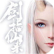 剑指仙来安卓版v1.08