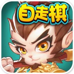 开心自走棋安卓版v1.0.3