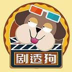 剧透狗软件v0.0.2