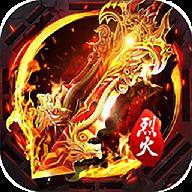 烈火荣誉安卓版v3.0.60