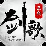 剑歌王朝安卓版v1.0.0