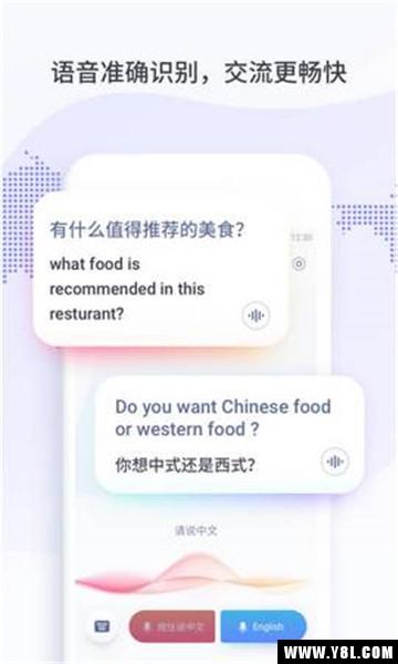 小豹翻译君安卓版