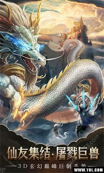 天地豪侠之剑指乾坤官网版