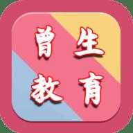 曾生教育安卓版v1.0