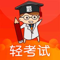 轻考试安卓版v1.0