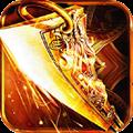 龙城之剑BT版v1.1.0