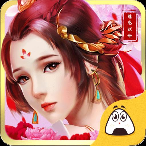 魅惑妖姬安卓版v2.0.2
