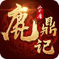 新鹿鼎记安卓版v1.0.1
