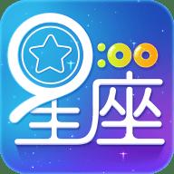 第一星座大全安卓版v1.0.0