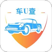 车U查安卓版v1.0.0
