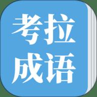 考拉成语碰碰对安卓版v1.0