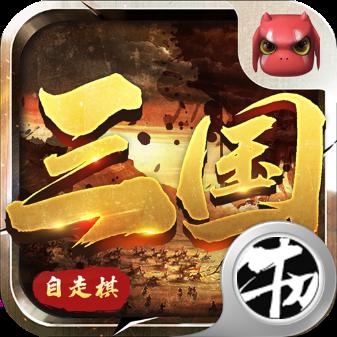 战三国自走棋安卓版v1.1.0