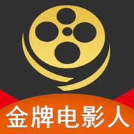 金牌电影人安卓版v1.0