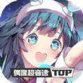 偶像超音速Tapsonic TOP安卓版v1.9.0