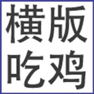 我知道你们喜欢吃鸡ChiJi安卓版v0.1