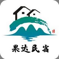 果达民宿安卓版v1.2.8