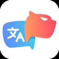 小豹翻译君安卓版v1.0.0