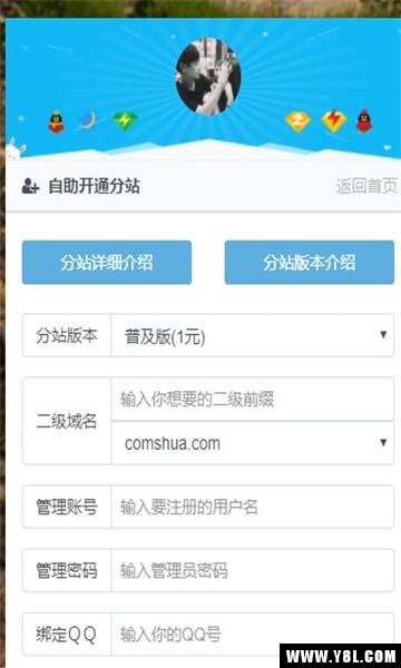 QQ云商城安卓版