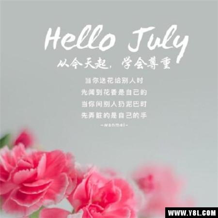 2019六月再见,七月你好朋友圈说说配图 七月你好励志句子