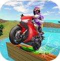 摩托车水上冲浪安卓版v1.0