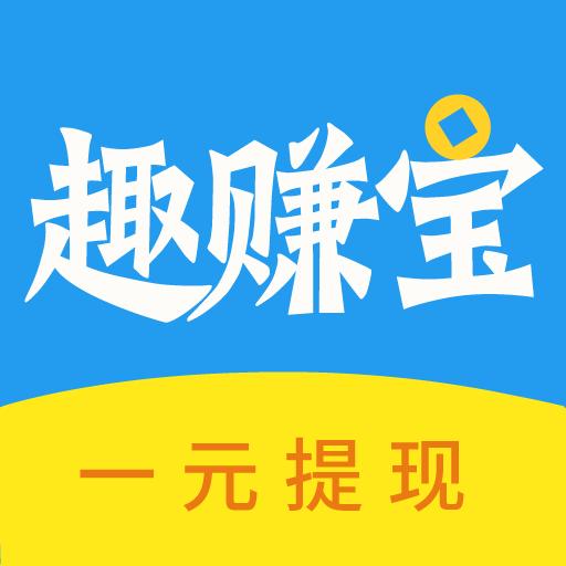 趣赚宝安卓版v1.0.1.1