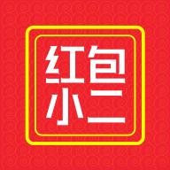 红包小二安卓版v3.0