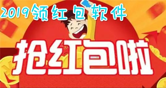 2019领红包软件