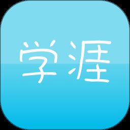 学涯网校安卓版v1.0.0