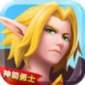 神箭勇士官方版v1.0