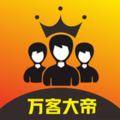万客大帝安卓版v1.0
