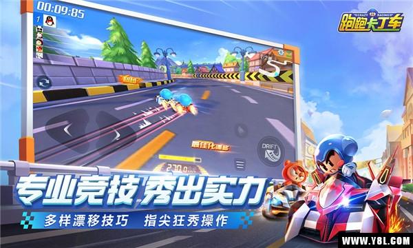 跑跑卡丁车官方竞速版手游