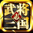 武将三国志安卓版v1.0.0