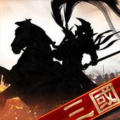 全战三国志安卓版v1.1.3