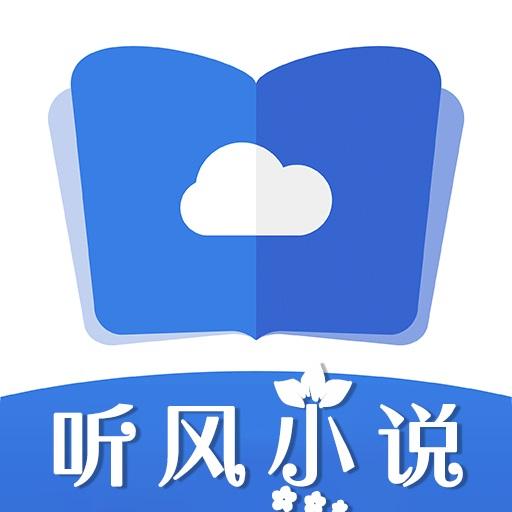 听风小说安卓版v1.0