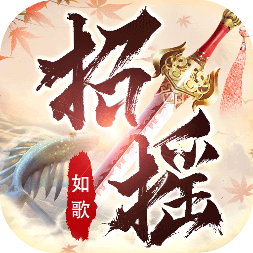 招摇如歌手游免费版v3.3.0