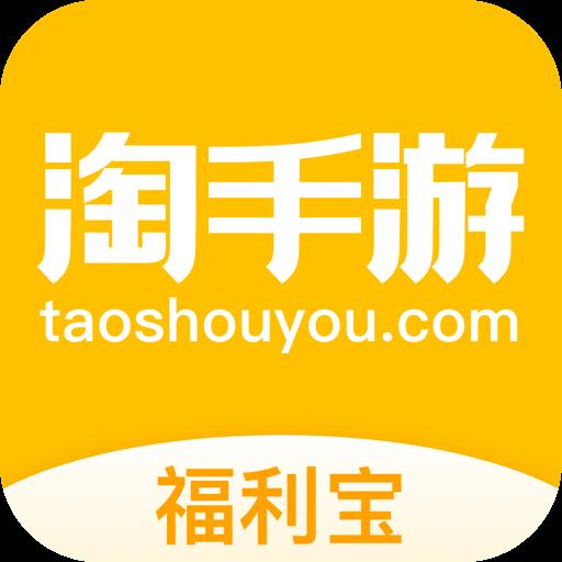 淘手游福利宝安卓版v1.0.0