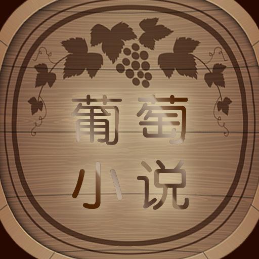 葡萄小说安卓版v1.4.9