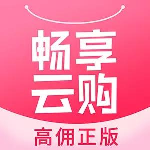 畅云享购安卓版v1.1.3