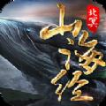 山海经之北冥传说官方版v1.41.3