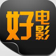 好电影安卓版v1.0.3