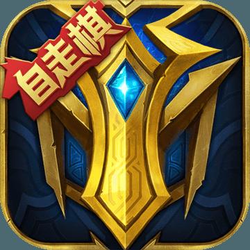 英魂自走棋v2.0.9.0