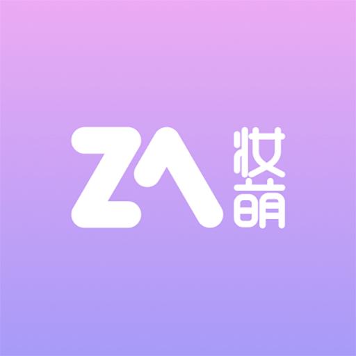 妆萌安卓版v1.2.13.20