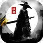 玄天寒剑安卓版v4.4.0