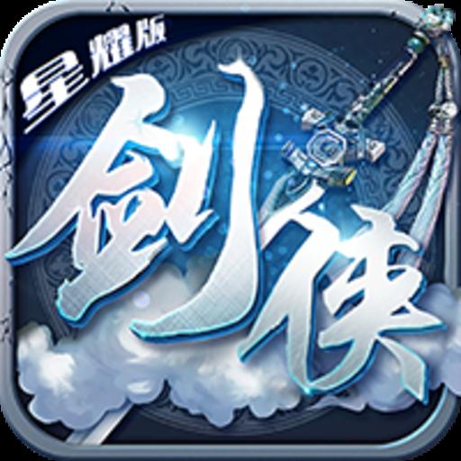 剑侠主宰安卓版v1.0.1