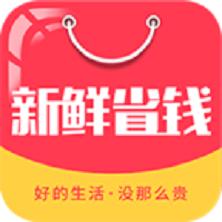 新鲜省钱安卓版v3.3.0
