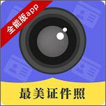 智能证件照美拍安卓版v1.0.1