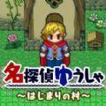 逃脱游戏名侦探勇者安卓版v1.0.2