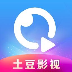 土豆影视vip免费版v1.0.9