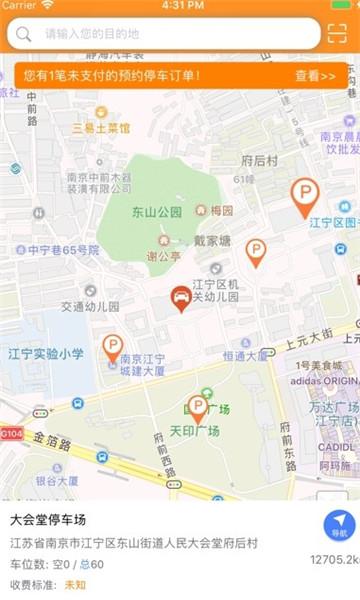江宁E停安卓版